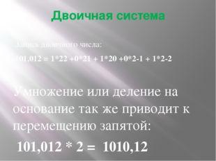 Двоичная система Запись двоичного числа: 101,012 = 1*22 +0*21 + 1*20 +0*2-1 +
