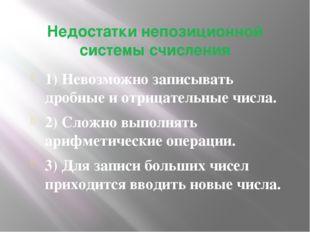 Недостатки непозиционной системы счисления 1) Невозможно записывать дробные и