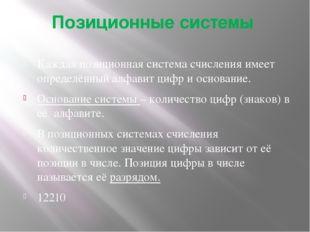 Позиционные системы Каждая позиционная система счисления имеет определённый а