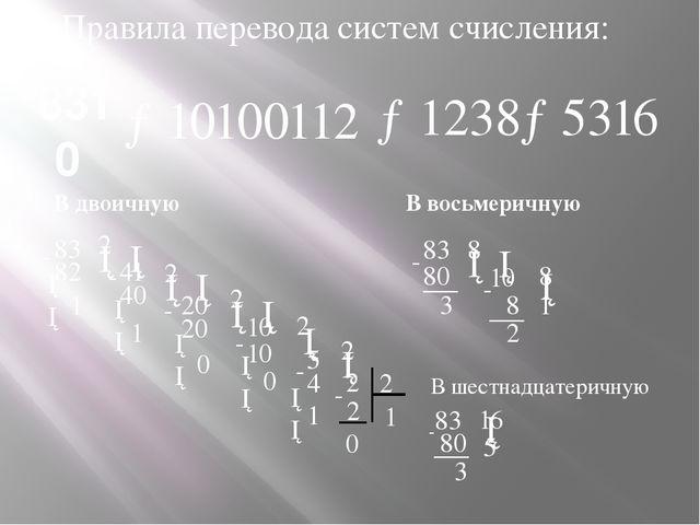 20 ├─ 2 5 16 1 2 8310 ── ├── 20 2 40 ├── ── 4 83 82 2 41 1 ── 1 ├── 2 2 10 10...