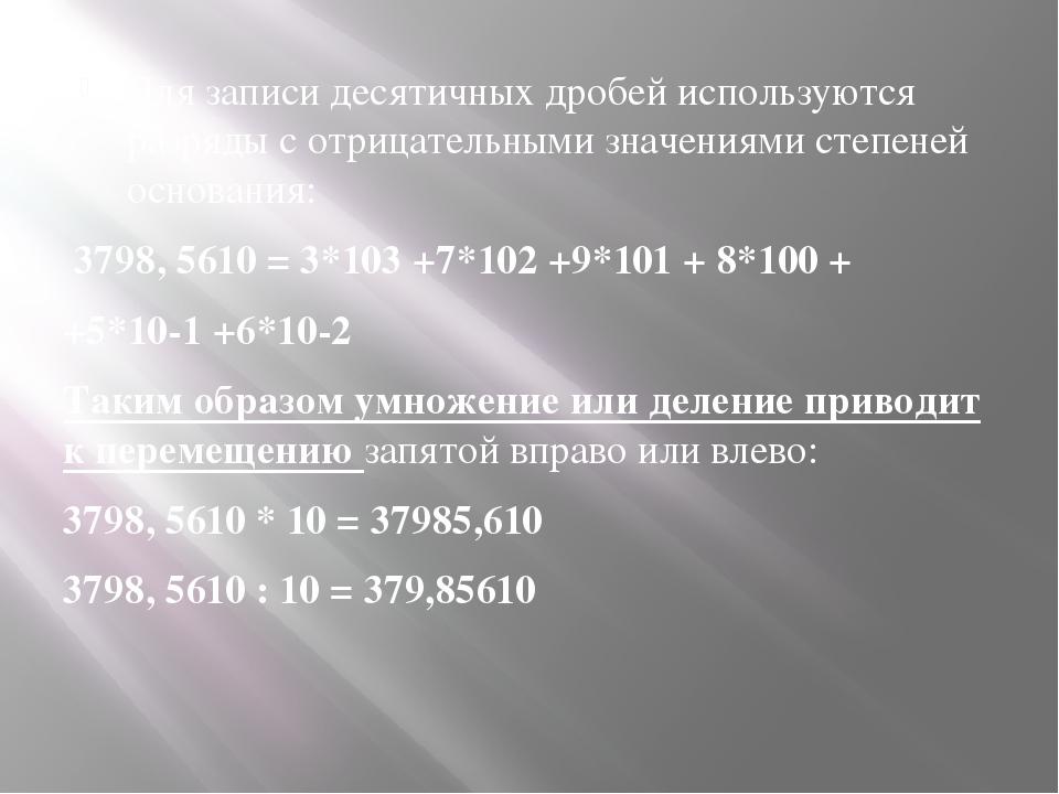 Для записи десятичных дробей используются разряды с отрицательными значениями...