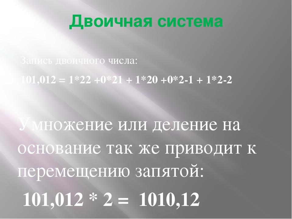 Двоичная система Запись двоичного числа: 101,012 = 1*22 +0*21 + 1*20 +0*2-1 +...