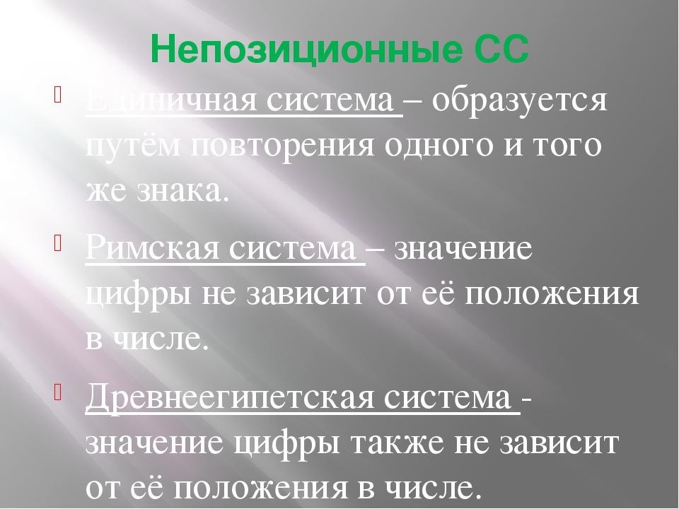 Непозиционные СС Единичная система – образуется путём повторения одного и тог...