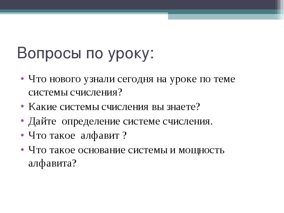 Вопросы по уроку: Что нового узнали сегодня на уроке по теме системы счислени...