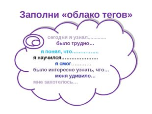 Заполни «облако тегов» сегодня я узнал............. было трудно… я понял, что