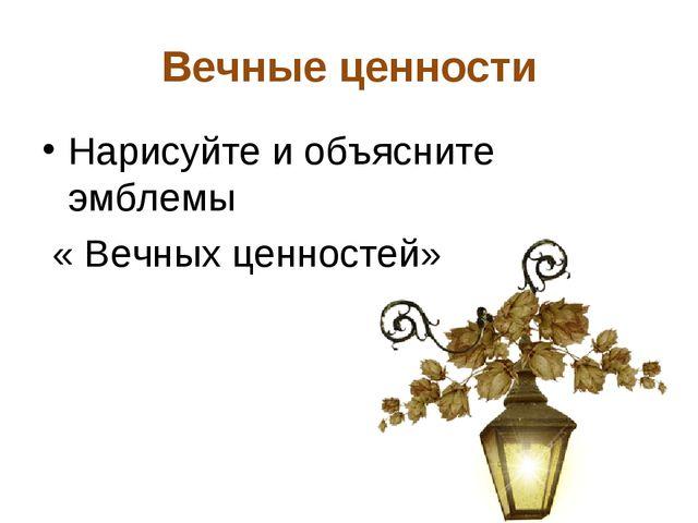 Вечные ценности Нарисуйте и объясните эмблемы « Вечных ценностей»