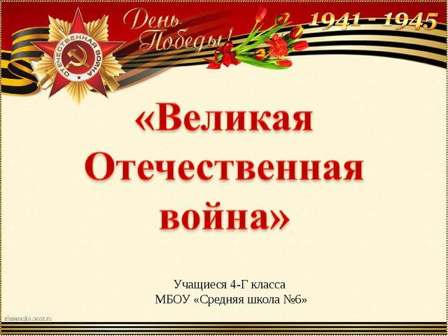 Учащиеся 4-Г класса МБОУ «Средняя школа №6»