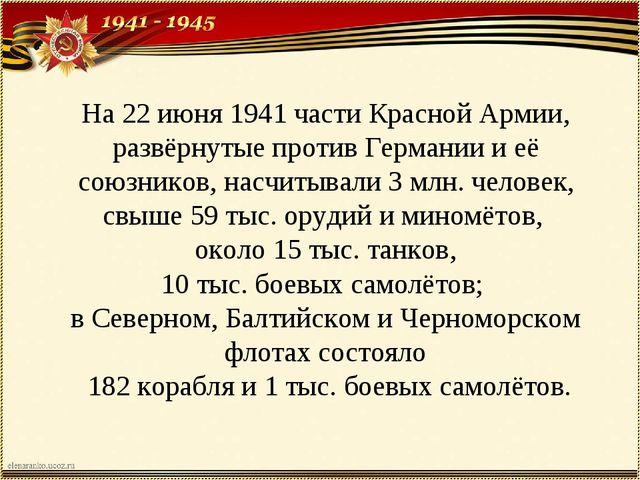 На 22 июня 1941 части Красной Армии, развёрнутые против Германии и её союзник...