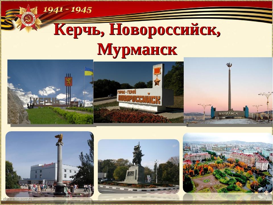 Керчь, Новороссийск, Мурманск