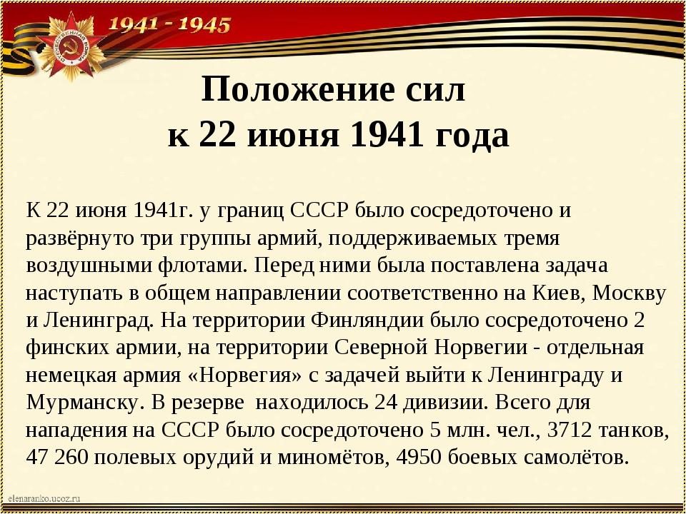 Положение сил к 22 июня 1941 года К 22 июня 1941г. у границ СССР было сосредо...