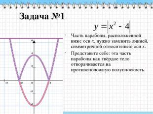 Задача №2 1. Воспользовавшись определением модуля числа, заменим формулу Если