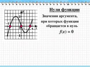 Промежутки знакопостоянства функции Промежутки, в которых функция f(x) > 0 П