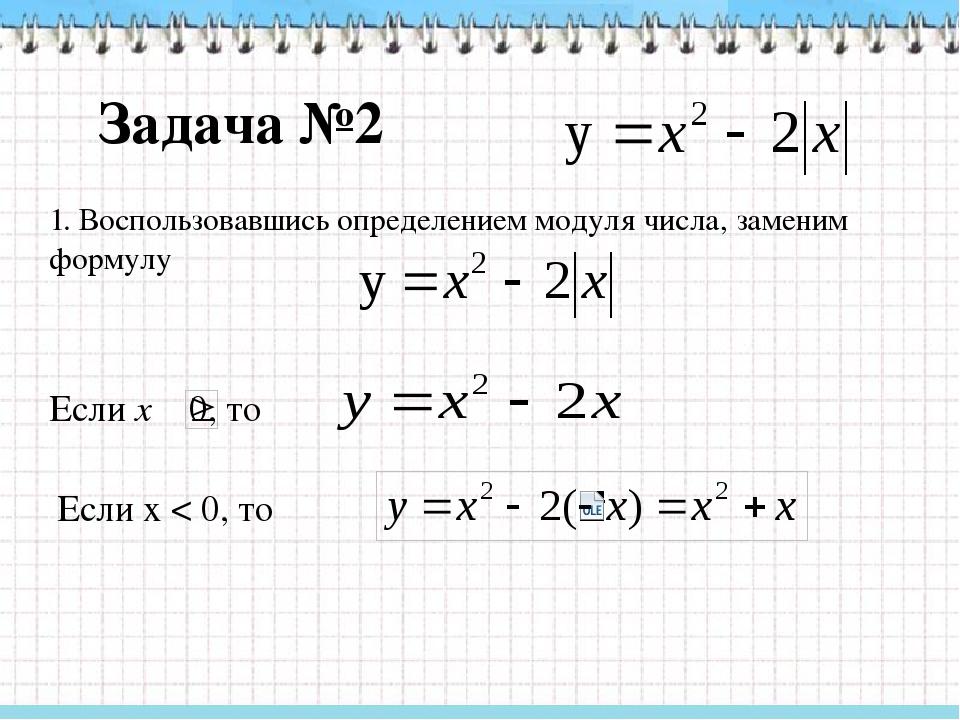 Задача №2 1.Построим сначала параболу: