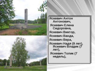 Яскевич Антон Антонович, Яскевич Елена Сидоровна, Яскевич Виктор, Яскевич Ван