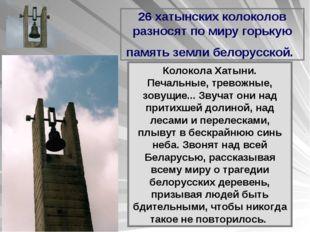 26 хатынских колоколов разносят по миру горькую память земли белорусской. Кол