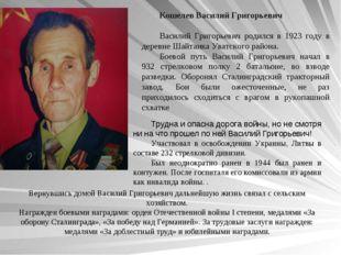 Трудна и опасна дорога войны, но не смотря ни на что прошел по ней Василий Гр