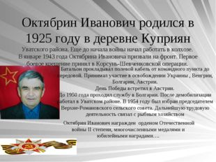 Кошкаров Октябрин Иванович Октябрин Иванович родился в 1925 году в деревне Ку