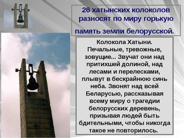 26 хатынских колоколов разносят по миру горькую память земли белорусской. Кол...
