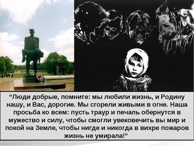 """""""Люди добрые, помните: мы любили жизнь, и Родину нашу, и Вас, дорогие. Мы сго..."""