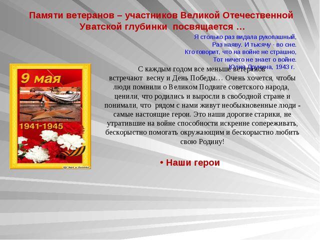 Памяти ветеранов – участников Великой Отечественной Уватской глубинки посвяща...