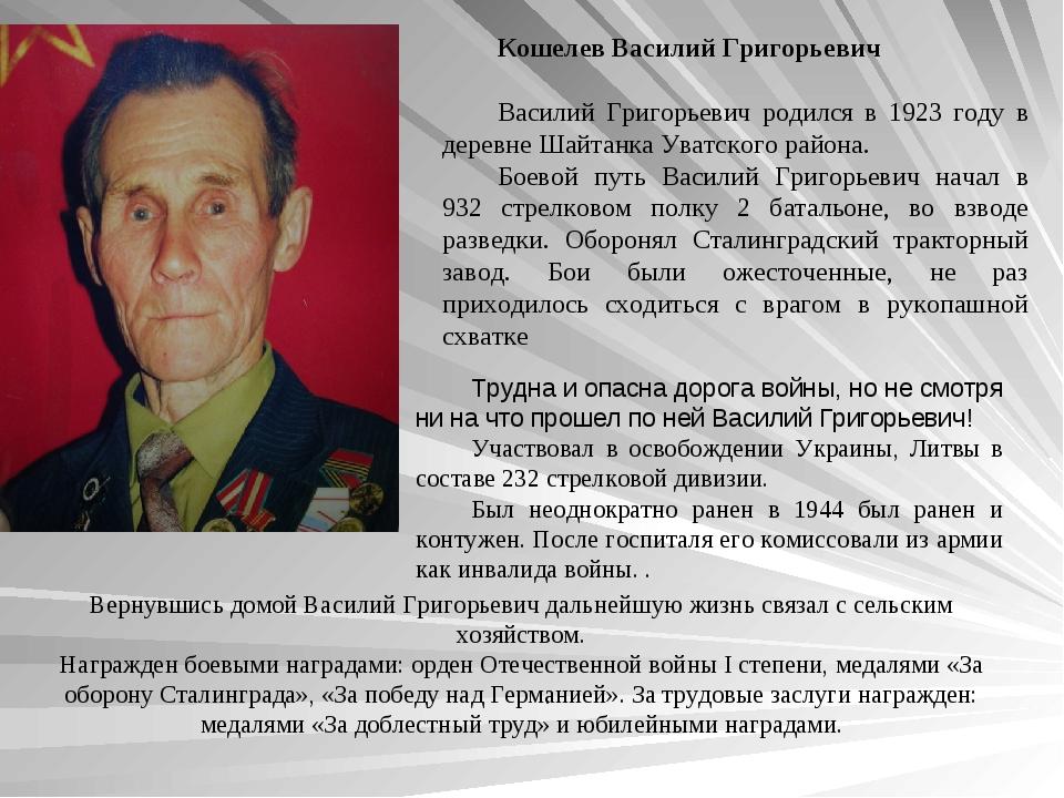 Трудна и опасна дорога войны, но не смотря ни на что прошел по ней Василий Гр...