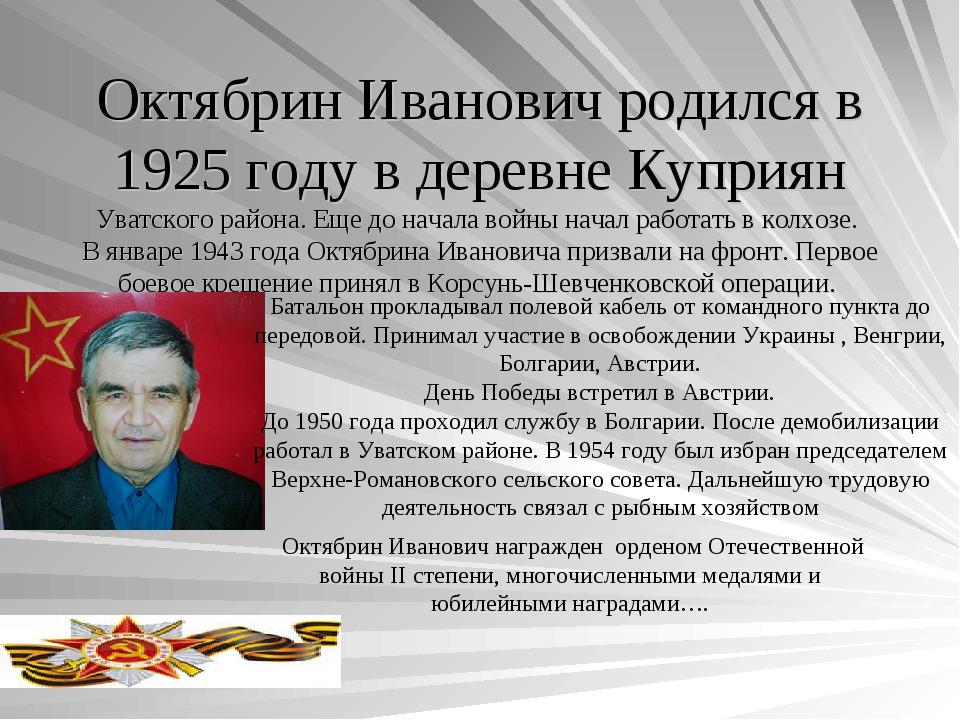 Кошкаров Октябрин Иванович Октябрин Иванович родился в 1925 году в деревне Ку...