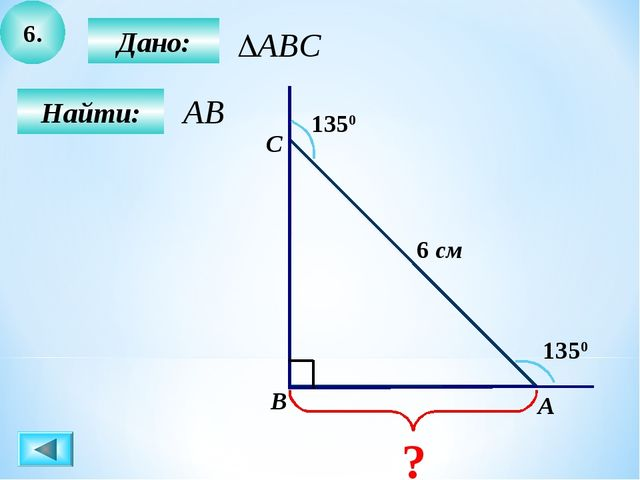 6. Дано: Найти: А B C 1350 1350 6 см ?