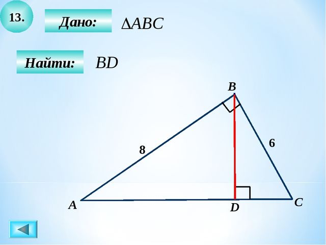 13. Найти: Дано: А B C 8 D 6