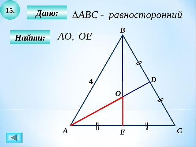 15. Дано: Найти: А C B D O E 4