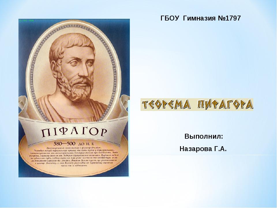 Выполнил: Назарова Г.А. ГБОУ Гимназия №1797