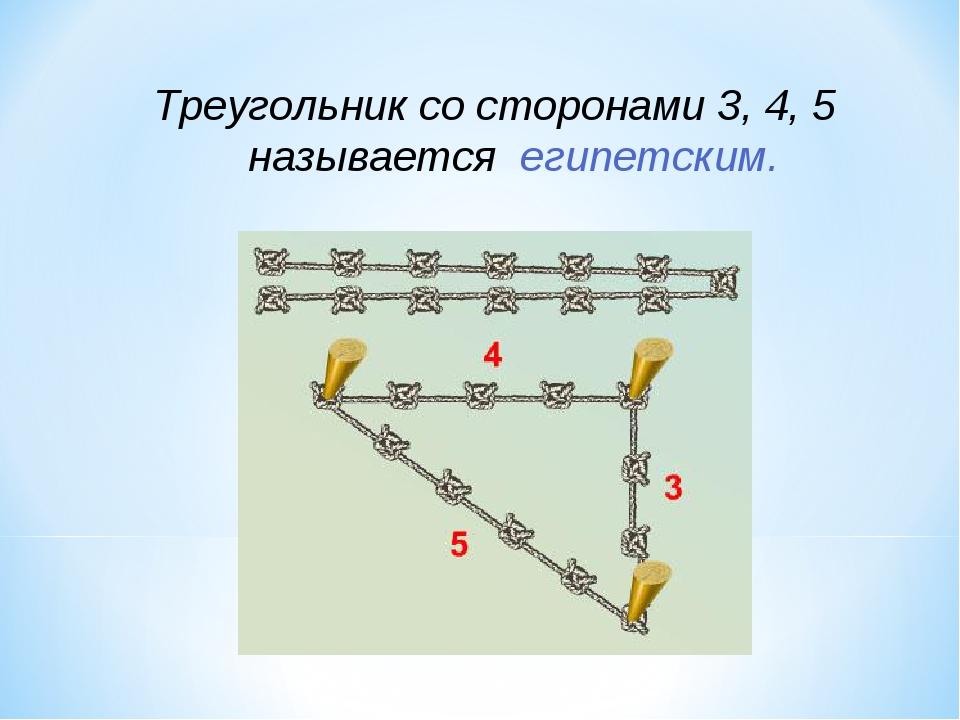 Треугольник со сторонами 3, 4, 5 называется египетским.