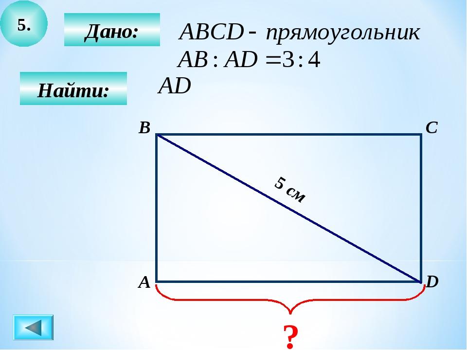 5. Дано: А B C D Найти: 5 см ?