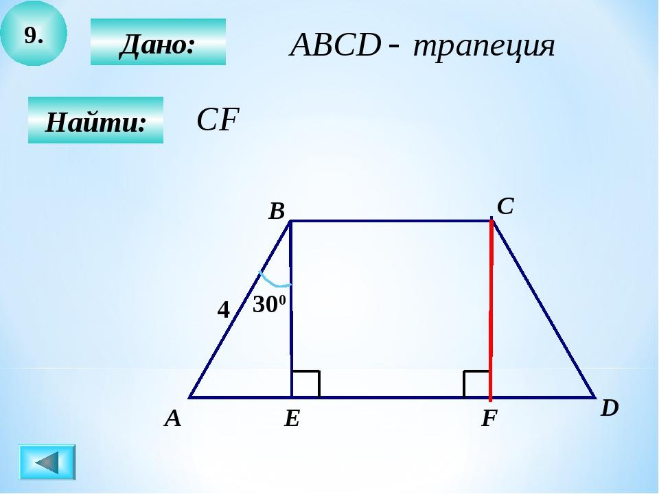 9. Дано: Найти: А B C D E F 300 4