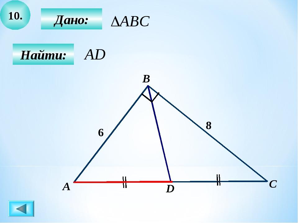 10. Дано: Найти: А B C D 6 8