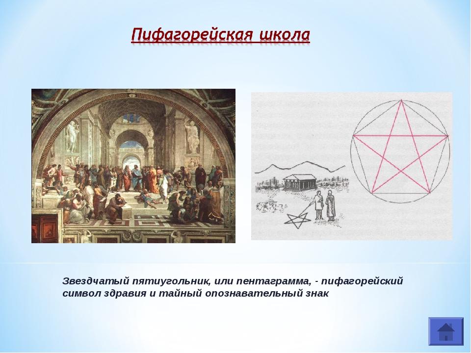 Звездчатый пятиугольник, или пентаграмма, - пифагорейский символ здравия и та...