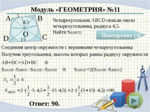Модуль «ГЕОМЕТРИЯ» №11 Повторение (4) Ответ: 90. Четырехугольник АВСD описан