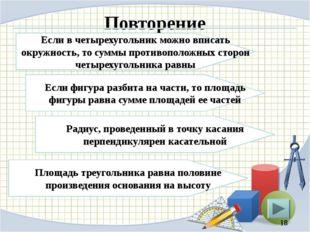 Повторение Если в четырехугольник можно вписать окружность, то суммы противоп
