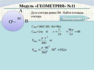 Модуль «ГЕОМЕТРИЯ» №11 Повторение (2) Ответ: 192π . Дуга сектора равна 8π. На