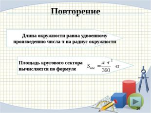 Повторение Длина окружности равна удвоенному произведению числа π на радиус о