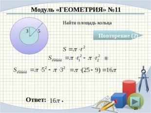 Повторение Площадь круга равна произведению числа π на квадрат радиуса круга
