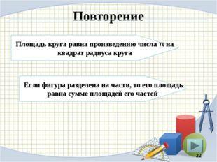 Повторение Сторона правильного треугольника, в который вписана окружность, ра