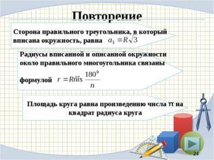 Повторение Сторона правильного четырехугольника, в который вписана окружность