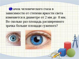Зрачок человеческого глаза в зависимости от степени яркости света изменяетс