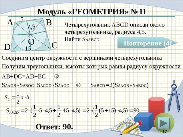 Модуль «ГЕОМЕТРИЯ» №11 Повторение (4) Ответ: 90. Четырехугольник АВСD описан...