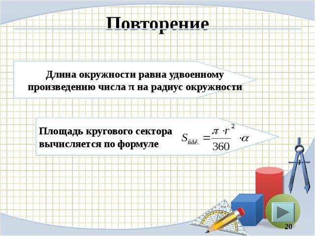 Повторение Длина окружности равна удвоенному произведению числа π на радиус о...