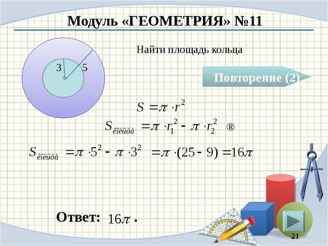 Повторение Площадь круга равна произведению числа π на квадрат радиуса круга...