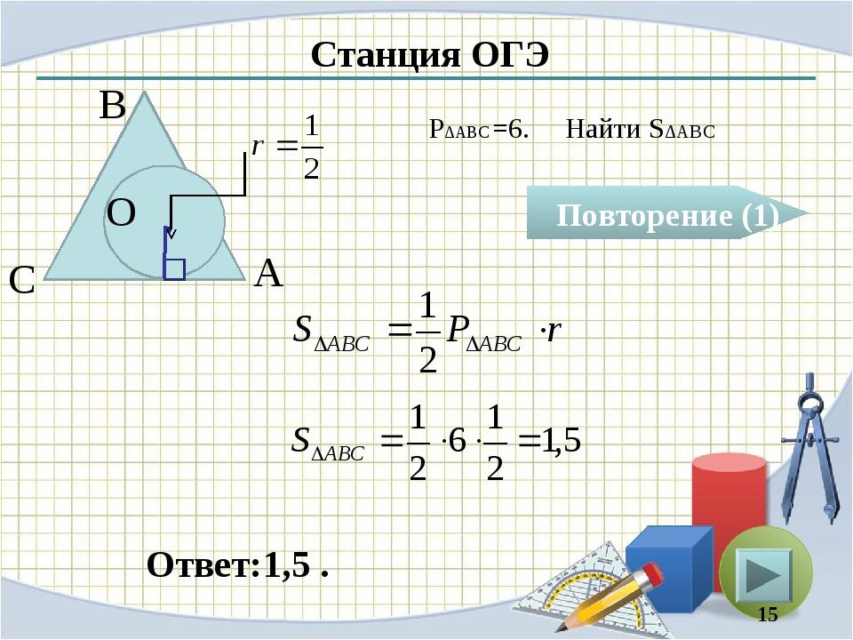 Станция ОГЭ Повторение (1) Ответ:1,5 . P∆ABC =6. Найти S∆ABC В С А O