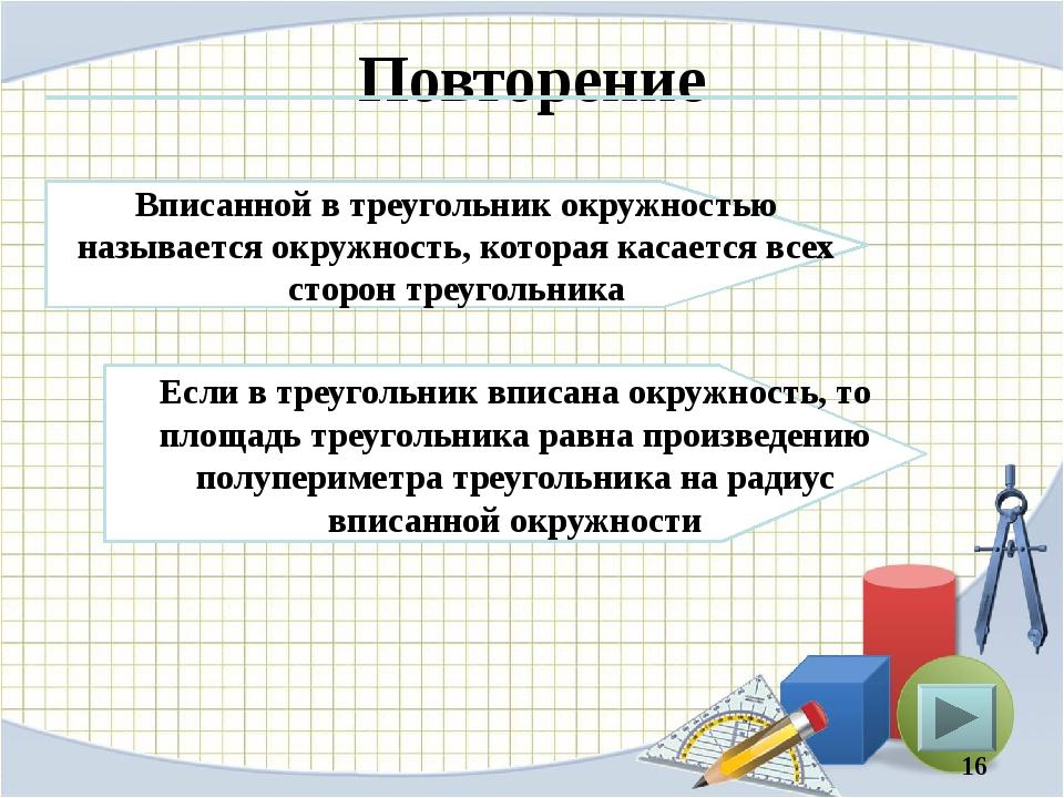 Повторение Если в треугольник вписана окружность, то площадь треугольника рав...