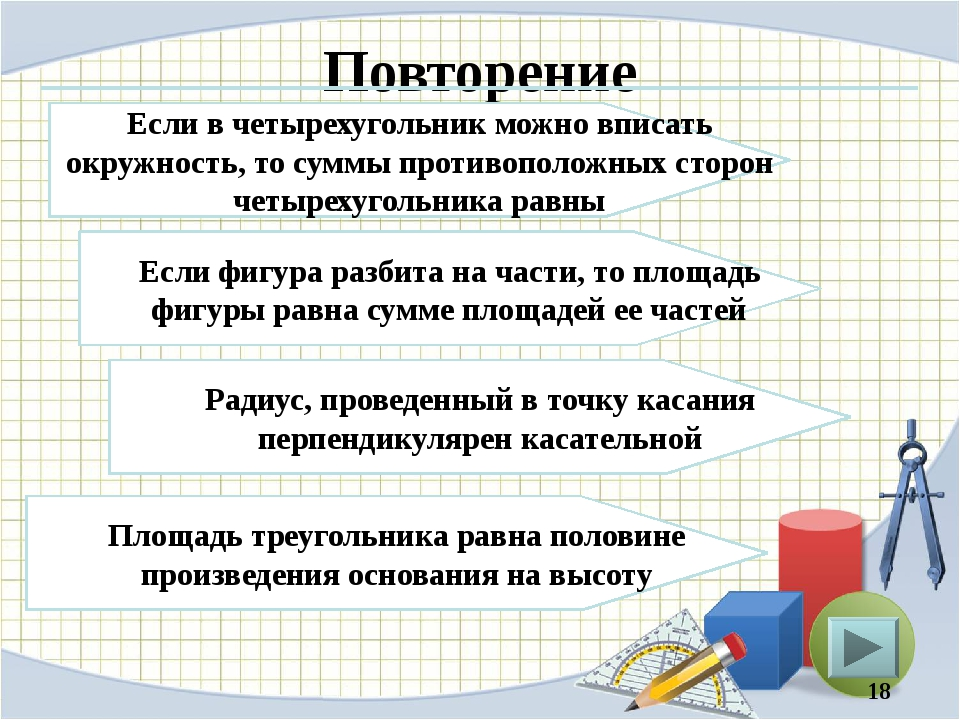 Повторение Если в четырехугольник можно вписать окружность, то суммы противоп...
