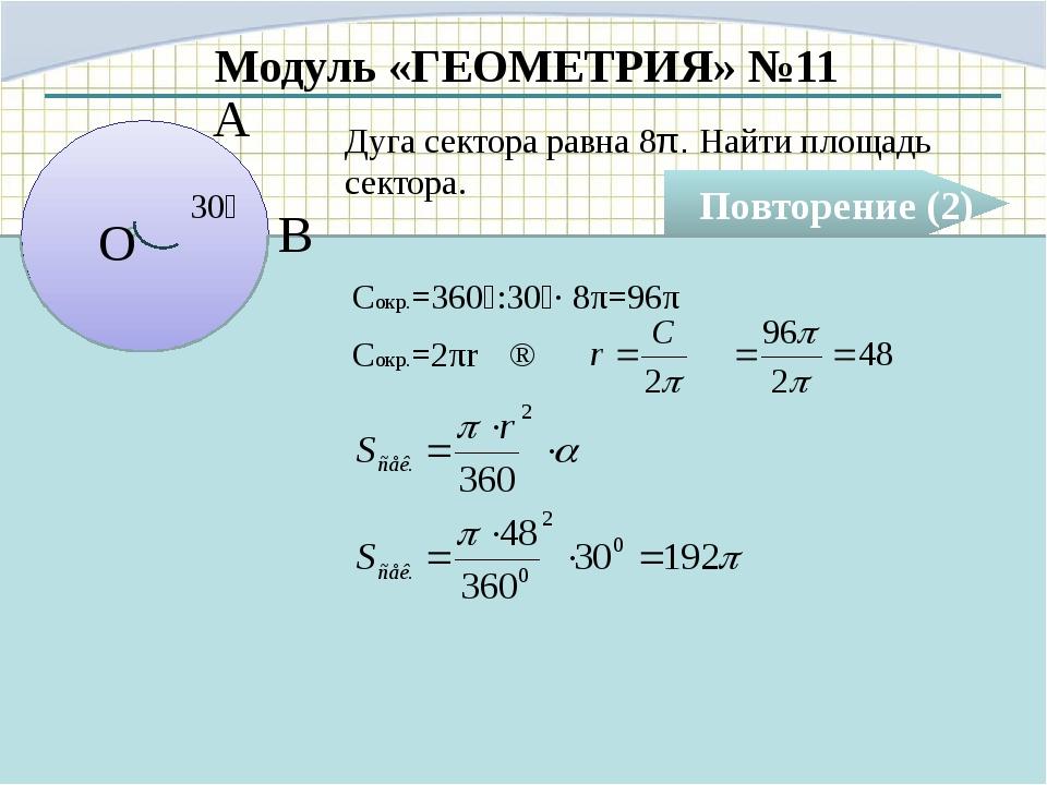 Модуль «ГЕОМЕТРИЯ» №11 Повторение (2) Ответ: 192π . Дуга сектора равна 8π. На...